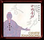 Chinese Xianggong CD